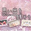 写真・フォトアルバム特集
